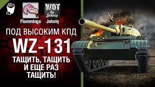 wZ-131 - Тащить, тащить и еще раз тащить! -  Под высоким КПД 63 - Johniq World of Tanks