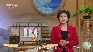[百家说故事] 赵冬梅讲述:孔子智慧故事 趋而过庭 | 课本中国