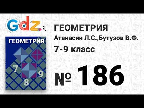 № 186 - Геометрия 7-9 класс Атанасян