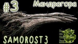 Samorost 3[#3] - Мандрагора (Прохождение на русском(Без комментариев))