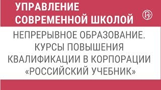 Непрерывное образование. Курсы повышения квалификации в корпорации «Российский учебник»