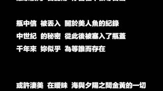 Video 周杰倫 Jay Chou -美人魚 完整字幕歌詞版 download MP3, 3GP, MP4, WEBM, AVI, FLV Juli 2018
