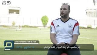 مصر العربية | تامر عبدالحميد : أبو ريدة كان يدير الاتحاد من الخارج