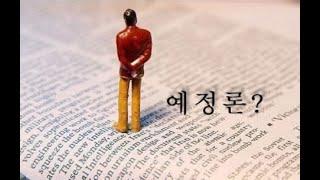 어둠의 예정론 7 - 성경 난제들