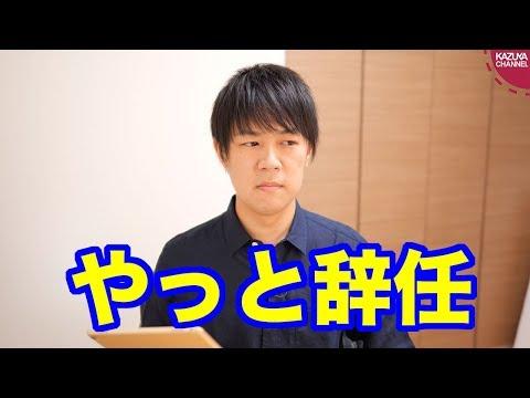 2019/04/11 桜田五輪相が辞任したけど、むしろ遅すぎるくらいでは?
