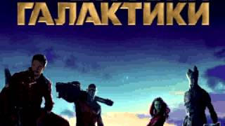 """Мнение о фильме """"Стражи галактики"""""""