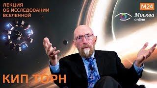 Кип Торн об исследовании Вселенной // Научный консультант фильма