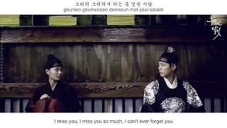 Hwang Chi Yeol (황치열) - Because I Miss You FMV (Moonlight Drawn By Clouds OST Part 12)[Eng Sub]
