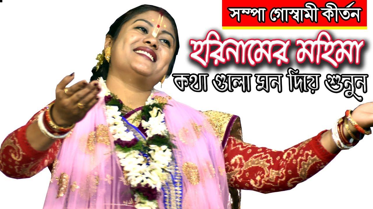 কথা গুলো মন দিয়ে শুনুন | সম্পা গোস্বামী কীর্তন |  Sampa goswami kirtan @Just For Fun Studio