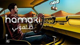 Hamaki - Zalamouny   حماقي - ظلموني