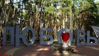 ВЛОГ. Аллея невест! Парк в Домодедово Ёлочки.