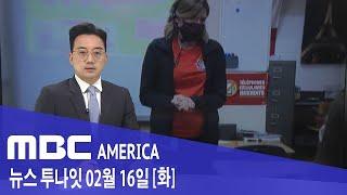 2021년 2월 16일(화) MBC AMERICA - 흉흉해진 길거리..대낮 묻지마 강도 '벌벌…