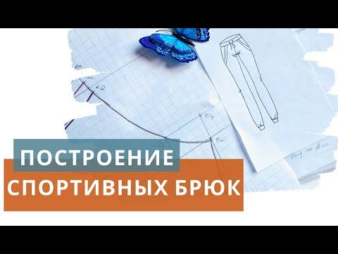 Построение выкройки спортивных брюк / Выкройка спортивных штанов / Основы построений / Free Patterns