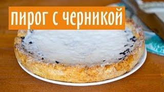 Песочный пирог с черникой. Рецепт для духовки. Рецепт для мультиварки.