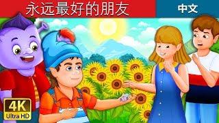 永远最好的朋友 | The Best Friends Forever Story in Chinese | 睡前故事 | 中文童話