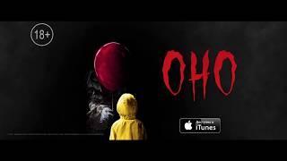 Оно - уже в iTunes