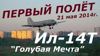 Первый полёт Ил-14Т ''Голубая мечта'' а/д Тушино.