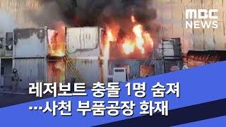 레저보트 충돌 1명 숨져…사천 부품공장 화재 (2019…