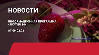 Новостной выпуск в 12:00 от 09.02.21 года. Информационная программа «Якутия 24»