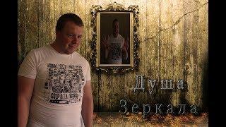 """Байки из склепа """"Душа Зеркала""""(2 Выпуск)"""