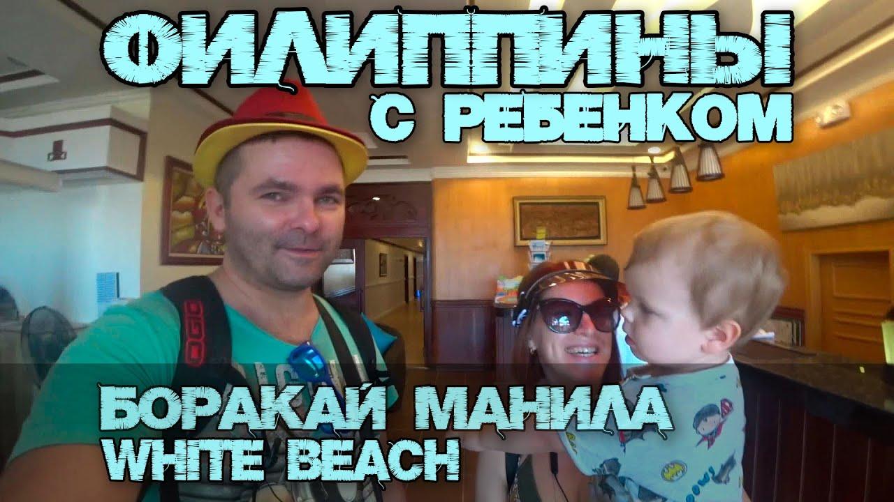 Путешествие на Филиппины. Боракай 2019. Manila. White Beach. Отдых с детьми