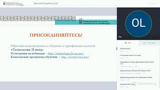Вебинар по Microsoft PowerPoint 2016 (07.12.2018). Преподаватель: Крючкова Ольга