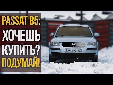 VW PASSAT B5: хочешь купить? Подумай!