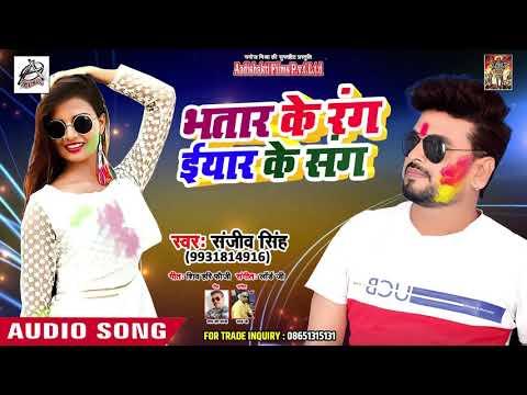 भतार के रंग ईयार के संग - Bhatar Ke Rang Iyaar Ke Sang - Sanjeev Singh - Bhojpuri Holi Songs 2019