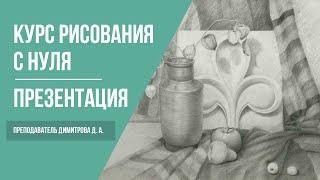 Академическая живопись   Курс академический рисунок с нуля   12+