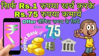 One Rupees Convert To 75 Rupees In Your Bank Account. Limited Offer Offer | Chillr App Loot