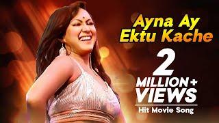 Ayna Ay Ektu Kache   Pagol Manush   Bangla Movie Song   Dilshad Nahar Kona