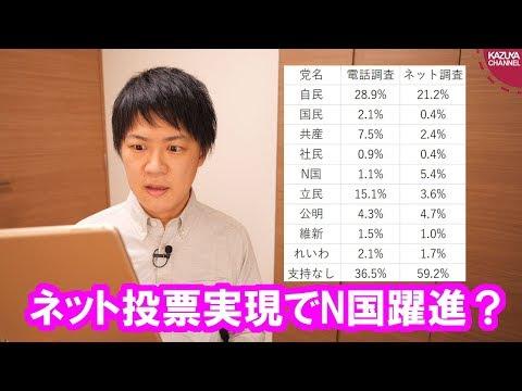 2019/10/16 参院埼玉補選情勢調査