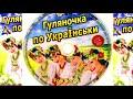 Гуляночка по Українськи 3 mp3