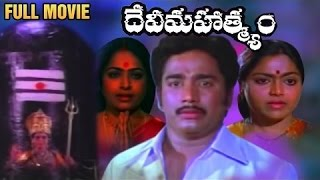 Devi Mahatyam 1989 Full Movie | Telugu Super Hit Devotional Movies | K R Vijaya - K V Mahadevan