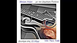 ΄Μαύρη Χείρα' Κάθε Δευτέρα στις 22:00 - www.webmusic.gr