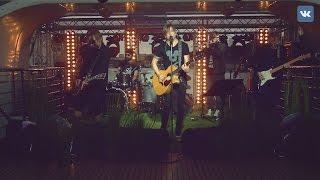 Download Би-2 – Серебро (#VKLive «Курс на «Лайки») Mp3 and Videos