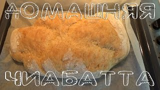 Рецепт хлеба / Батон