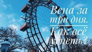 видео Достопримечательности австрийской столицы. Вена | Золотой глобус