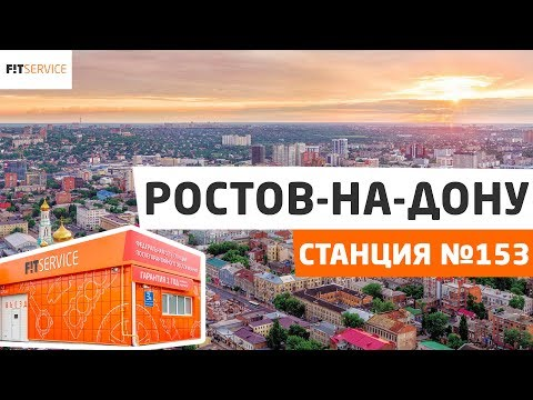 Открытие станции  FIT SERVICE г. Ростов-на-Дону!