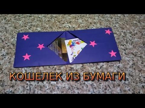 Кошелек из бумаги Портмоне Оригами Как сделать Origami