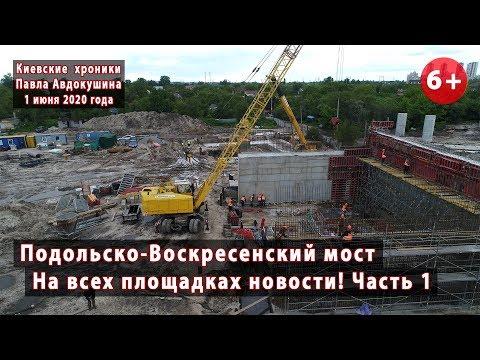 #74.1 ПОДОЛЬСКО-ВОСКРЕСЕНСКИЙ МОСТ: