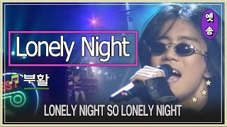 [1997] 부활 - Lonely Night (요청)