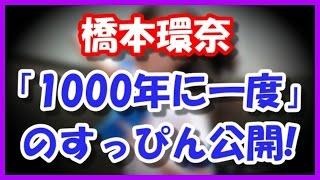橋本環奈のすっぴん画像 ツイッターで「1000年に一度」の写真公開! 1...