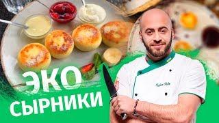 """Сырники - лучший рецепт """"Экко сырники"""""""