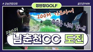 남춘천CC 플레이 영상 [골프존 매장대회 - 강남연합대…