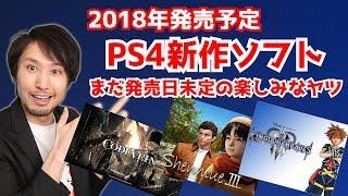 【PS4新作ソフト紹介】2018年発売日未定の楽しみなソフト達 thumbnail