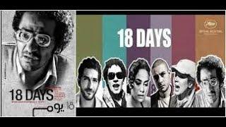 فيلم 18 يوم كامل الممنوع من العرض بقرار سيادي بطوله احمد حلمي بجوده hd