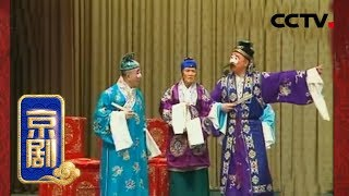 《中国京剧音配像精粹》 20190708 京剧《红楼二尤》| CCTV戏曲