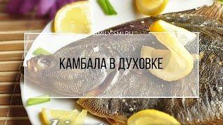 Рецепт: Камбала, запеченная в духовке.