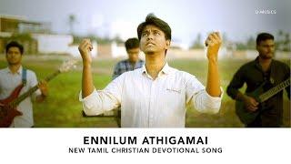 Ennilum Athigamai | New Tamil Christian Song | Samson | Jubal | Sammy | Jerim ©